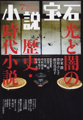 小説宝石2012年7月号