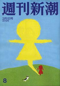 週刊新潮3月1日号
