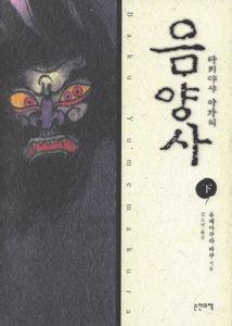 韓国版 瀧夜叉姫 下