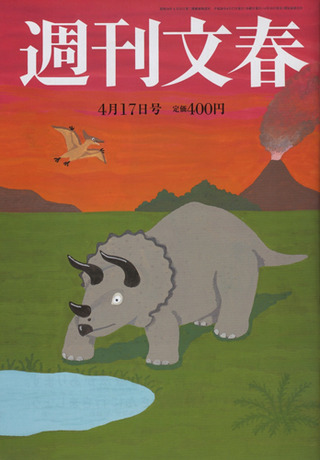 週刊文春 2769号
