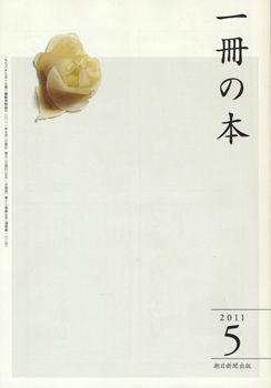 一冊の本2011年5月号