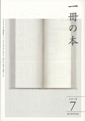 1冊の本 2010年7月号