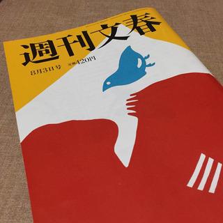 週刊文春 8月3日号 表1