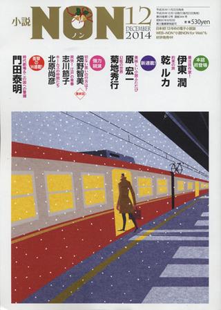 小説NON 14年12月号