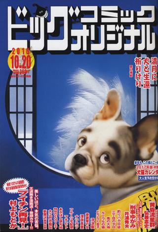 ビックコミックオリジナル 16年10月20日号