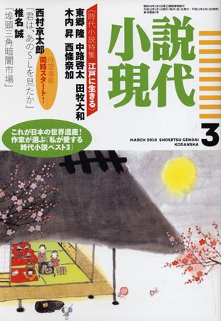 小説現代10年2月号