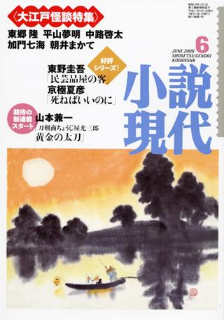 小説現代09年6月号