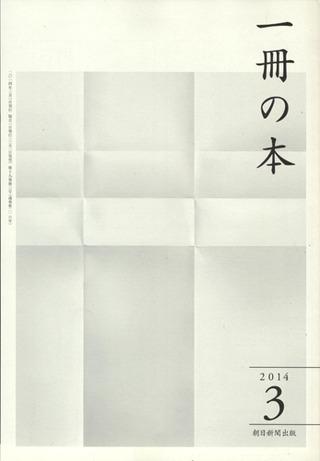 一冊の本.2014年3月号