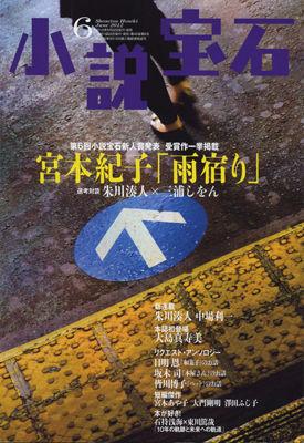 小説宝石2012年6月号