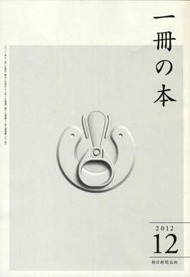 一冊の本2012年12月号