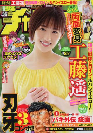 週刊少年チャンピオン 2018年36号