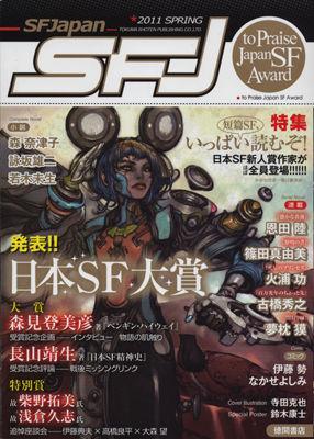 SFJ APAN 2011.sp-1