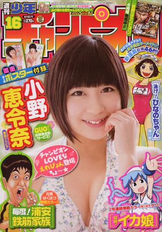 週刊少年チャンピオン2013年16号