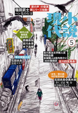 小説現代 2017年5月号