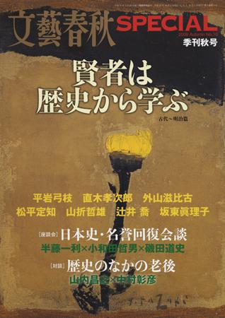 文藝春秋SP 2009秋号
