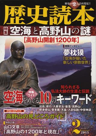歴史読本2月号