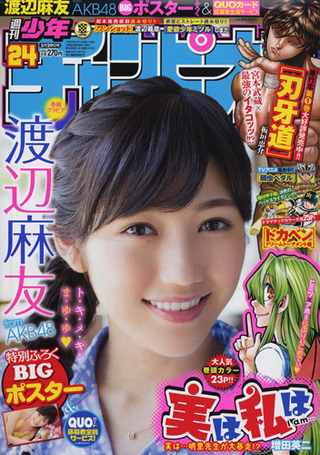 週刊少年チャンピオン2014年24号