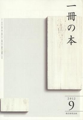 一冊の本2012年9月号