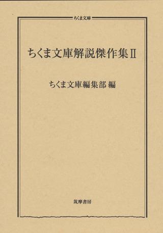 ちくま文庫解説傑作集2