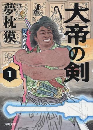 角川文庫 大帝の剣 1