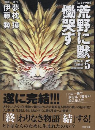 コミック荒野に獣 5巻
