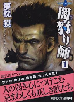 徳間文庫 闇狩り師 1