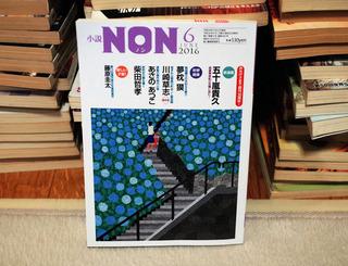 小説NON 2016年6月号