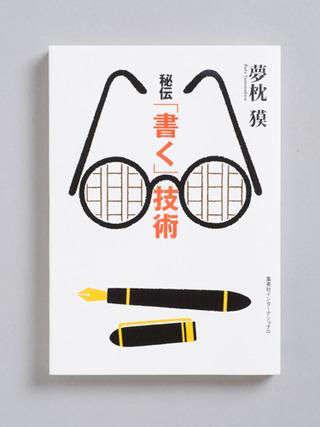 書く技術_1