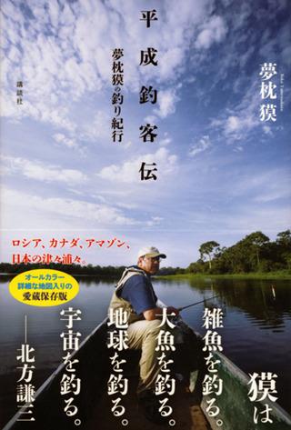 平成釣客伝 オビ