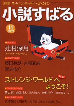小説ずばる.09_11