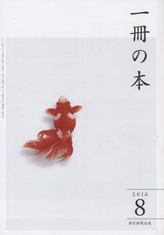 1冊の本 2016年8月号
