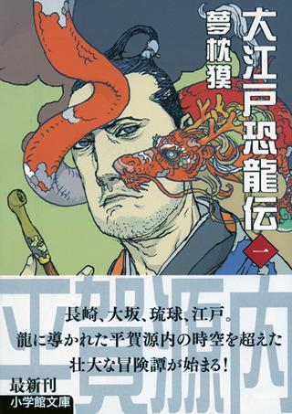 文庫判 大江戸恐龍伝 1 オビ