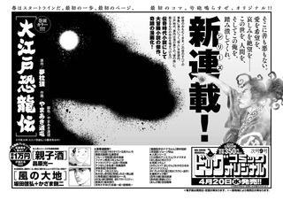 予告 大江戸恐龍伝コミック