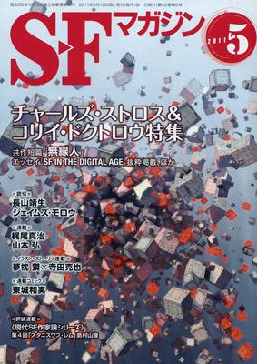 SFマガジン2011年5月号