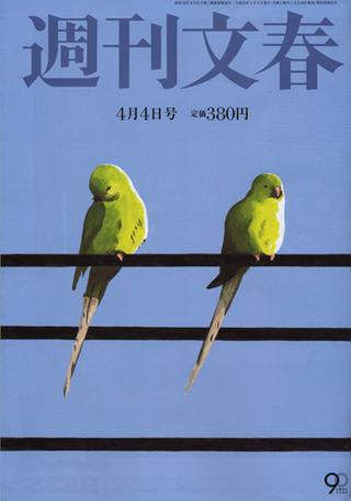 週刊文春2013年4月4日号