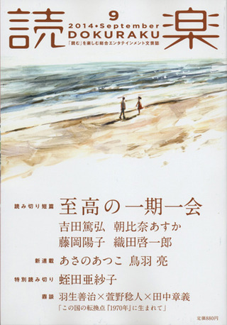 読楽 2014年9月号