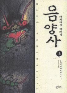 韓国版 瀧夜叉姫 上