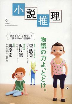 小説推理2011年6月号