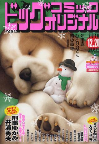 ビックコミックオリジナル 16年12月20日号