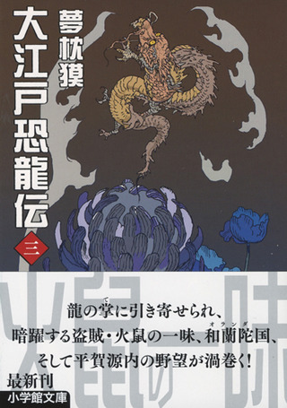 文庫判 大江戸恐龍伝 3 オビ