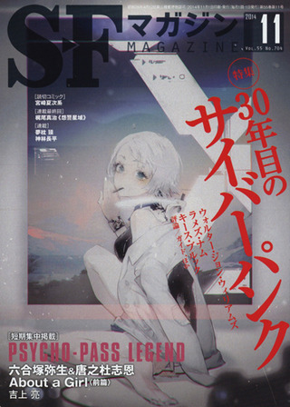 SFマガジン 2014年11月号