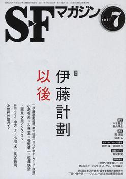 SFマガジン2011年7月号
