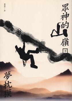 台湾 神々の山嶺 下