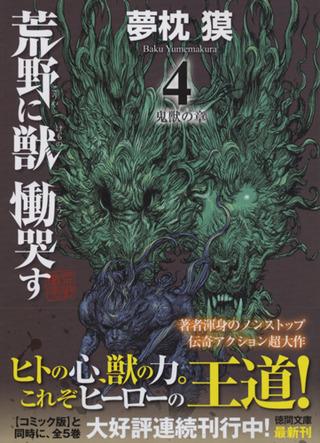 小説 荒野に獣 4 オビ