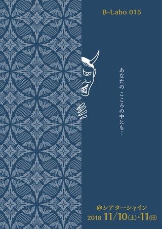 語り 陰陽師 11月10日・11日表
