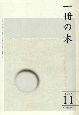 一冊の本.2013年11月号