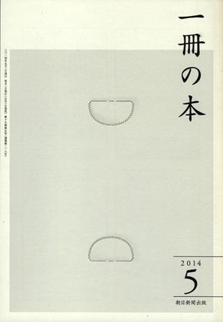 一冊の本.2014年5月号