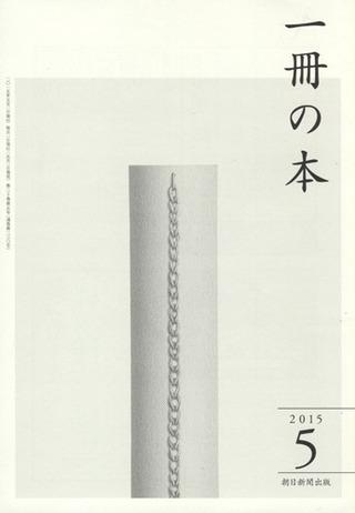 一冊の本.2015年5月号