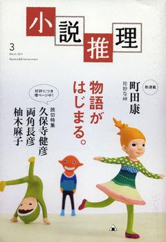 小説推理2011年3月号