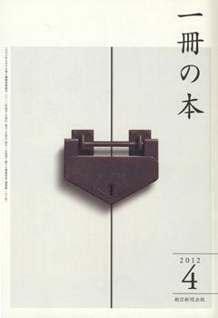 一冊の本2012年4月号